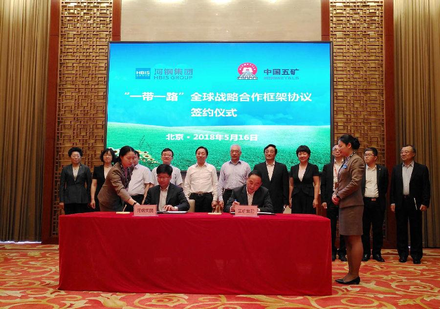 """集团和中国五矿签署""""一带一路""""全球战略合作协议"""