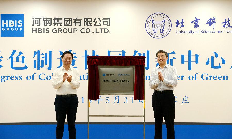 河钢集团—北京科技大学钢铁绿色制造协同创新中心揭牌成立