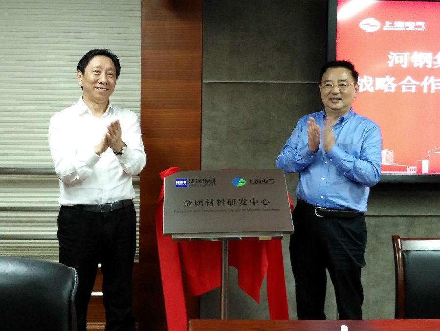 集團與上海電氣開展全產業鏈戰略合作
