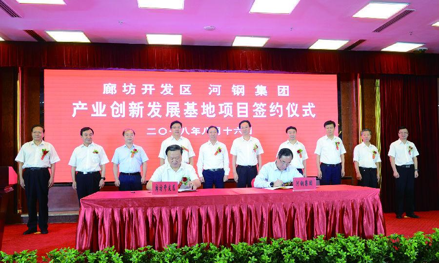 河钢集团产业创新发展基地签约仪式在廊坊举行