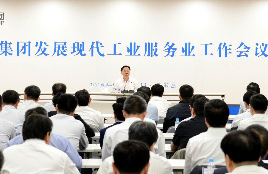 集團召開發展現代工業服務業工作會議